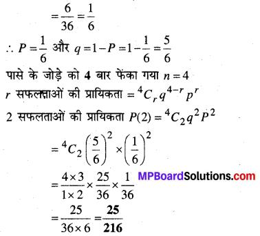 MP Board Class 12th Maths Book Solutions Chapter 13 प्रायिकता Ex 13.5 img 2