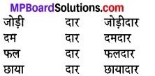 MP Board Class 8th Hindi Sugam Bharti Solutions Chapter 18 दीप से दीप जले 4a