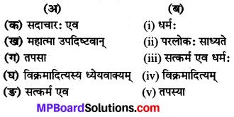 MP Board Class 8th Sanskrit Solutions Chapter 18 सत्कर्म एव धर्मः 1