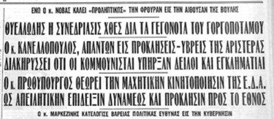 Τμήμα από το πρωτοσέλιδο της «Kαθημερινής» στις 2/12/1964.