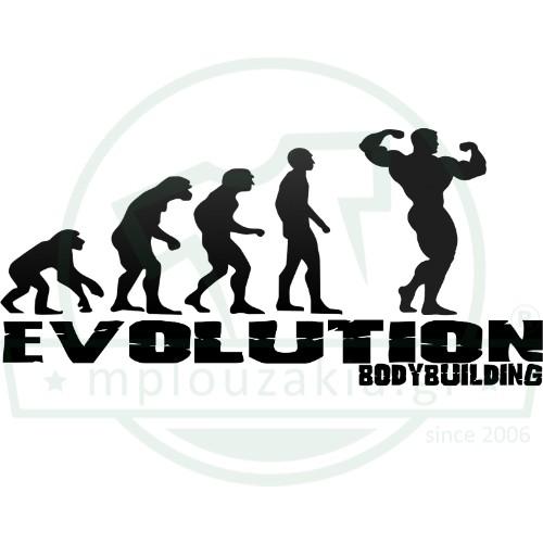 Evolution Bodybuilding Εξέλιξη Γυμναστική