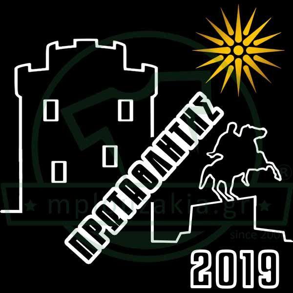 1f96d031e63e Μακεδονία Μέγας Αλέξανδρος Πρωταθλητής 2019 • mplouzakia.gr