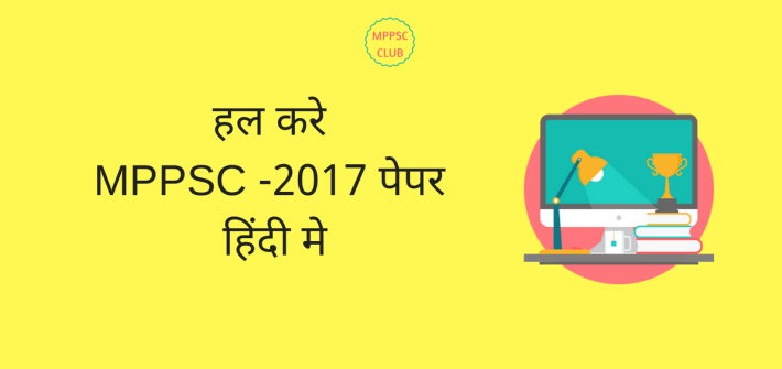 MPPSC 2017 Paper in Hindi