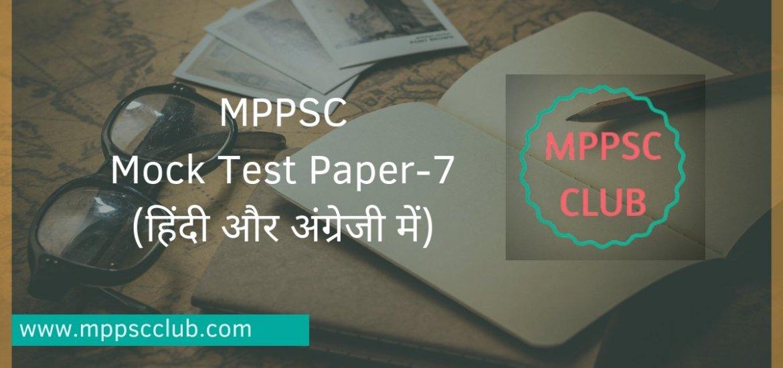 MPPSC Free Mock Test Series - Mock Test Paper 7 in Hindi