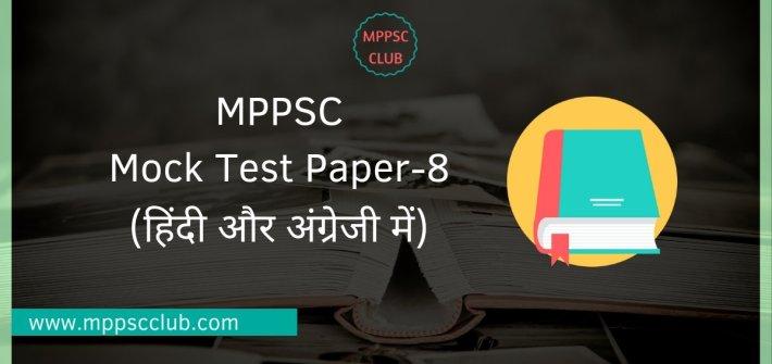 MPPSC Mock Test Paper 8