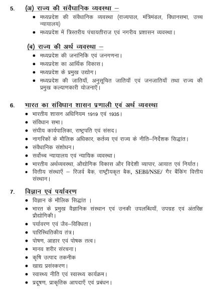 MPPSC Prelims 2020 Syllabus In Hindi 2