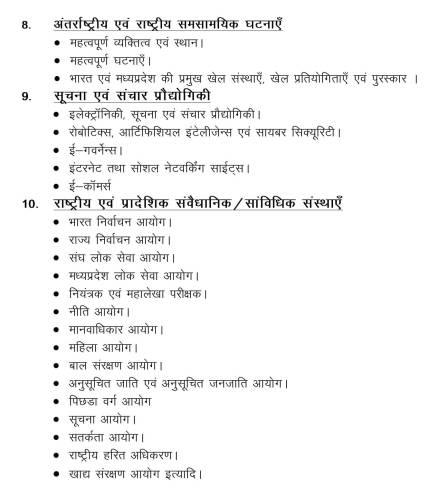 MPPSC Prelims 2020 Syllabus In Hindi 3
