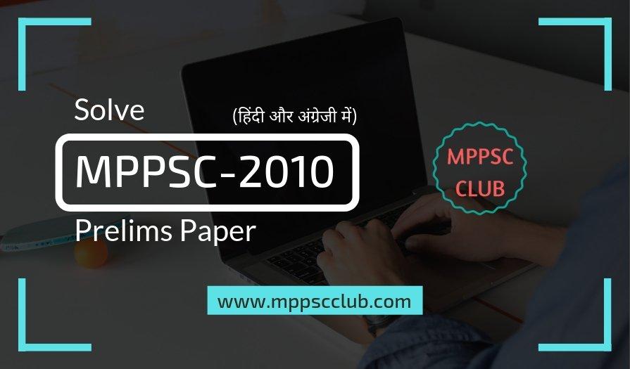 Solve MPPSC 2010 Paper
