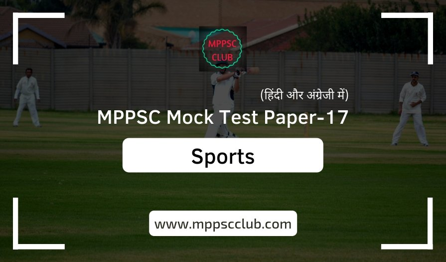 MPPSC Mock test in Hindi -17