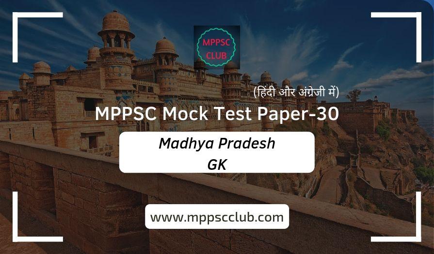 MPPSC Madhya Pradesh GK Mock Test 30