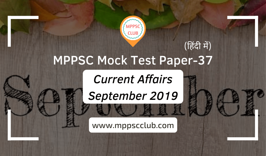 MPPSC Current Affairs Mock Test Paper 37