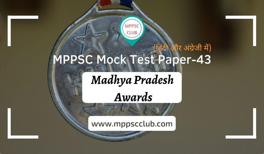 MPPSC Awards Mock Test Paper 43