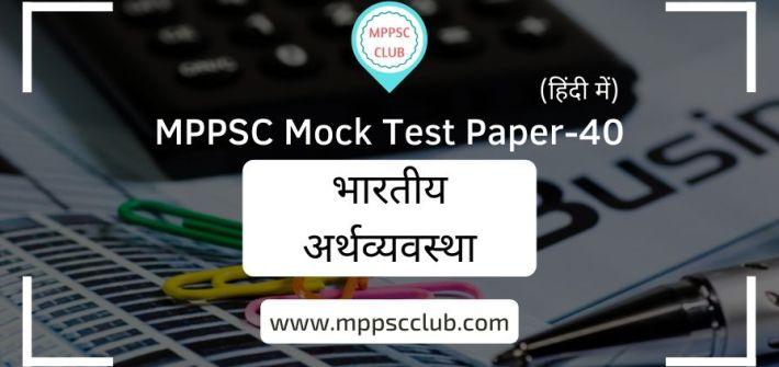 MPPSC Economy Mock Test Paper 40