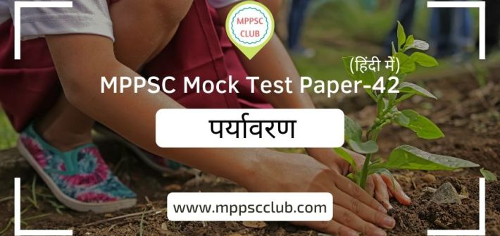 MPPSC Environment Mock Test Paper 42