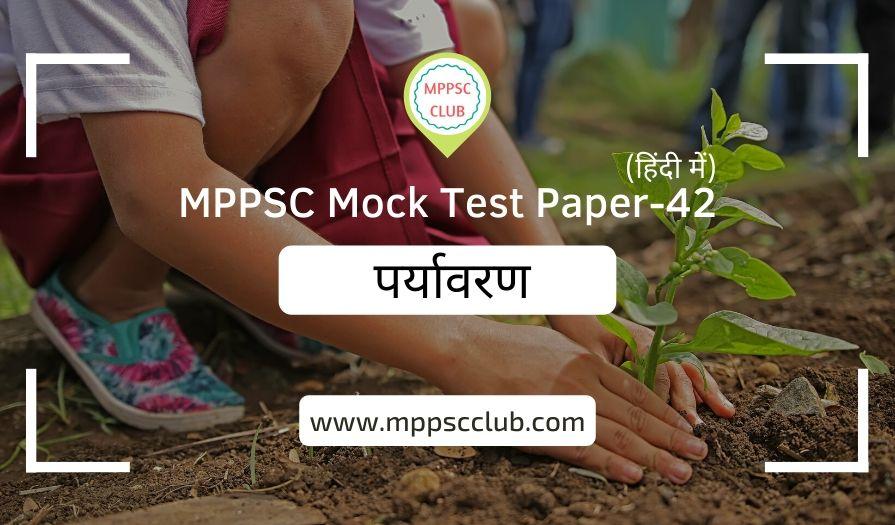 MPPSC Environment Mock Test Paper 42