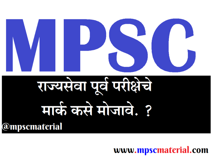 how to calculate marks in mpsc exam