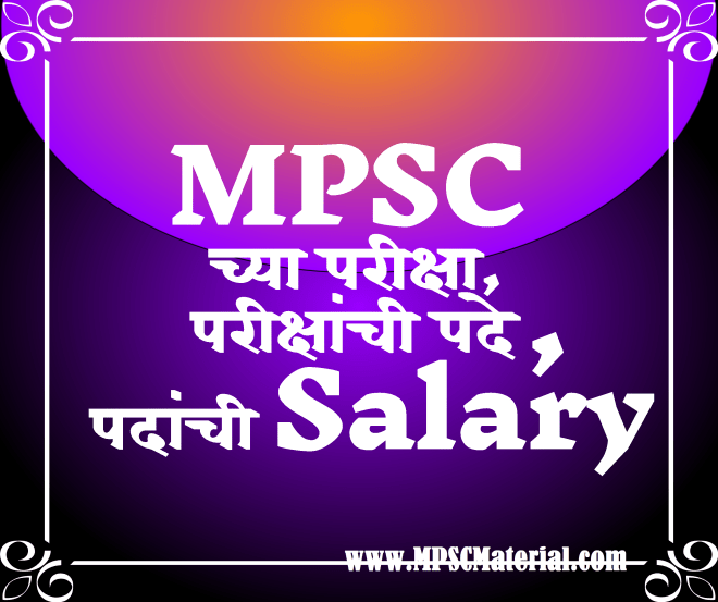 mpsc posts and salary