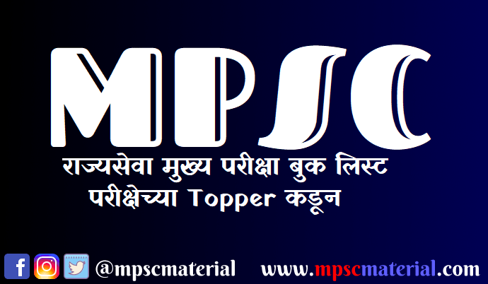 MPSC Exam Book List by MPSC Topper
