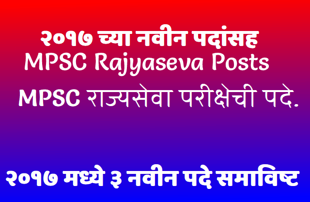 mpsc rajyaseva posts, mpsc class 1 posts , mpsc class 2 posts