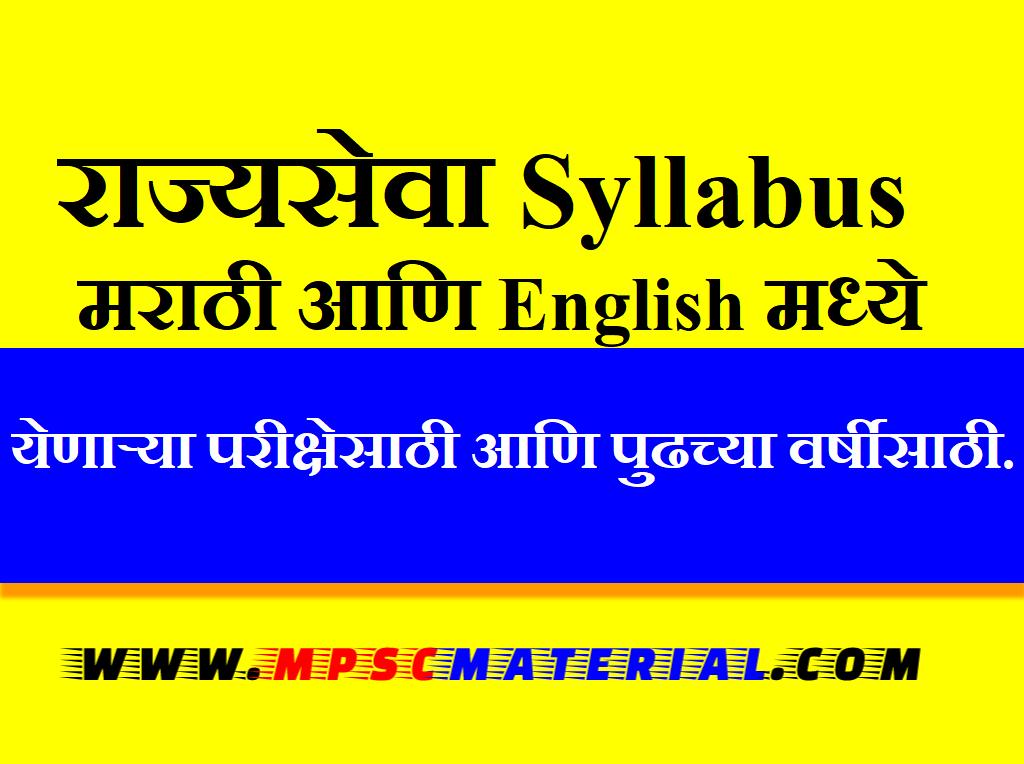 Marathi books pdf mpsc