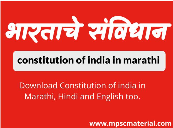bhartiya samvidhan in marathi pdf free download