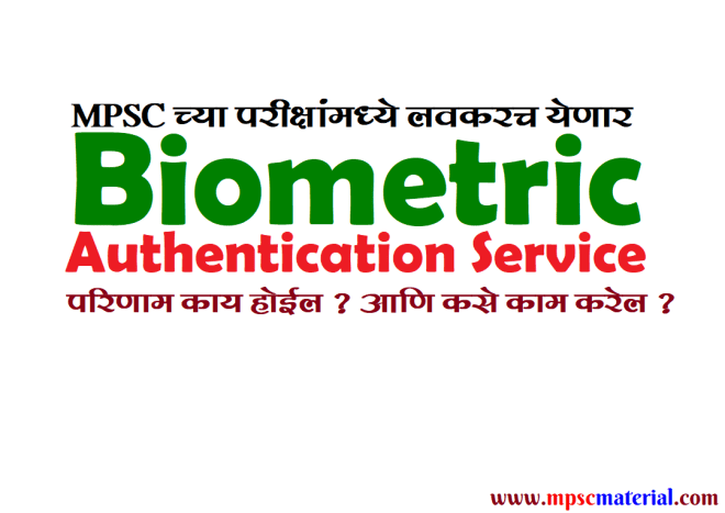 Biometric attendance in mpsc exams