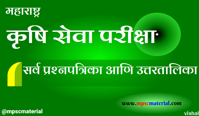 Maharashtra agriculture service questions papers and answers keys