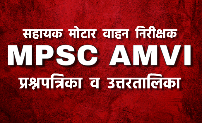 MPSC Assistant Motor Vehicle Inspector question paper with answers keys