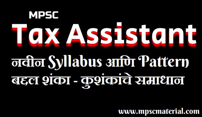 mpsc tax assistant syllabus
