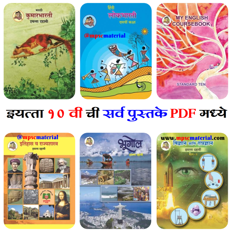 maharashtra state board 10th std books pdf mpsc material