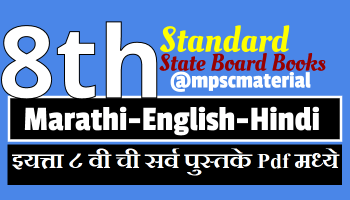 Maharashtra State Board 8th std Books pdf in Hindi – MPSC Material