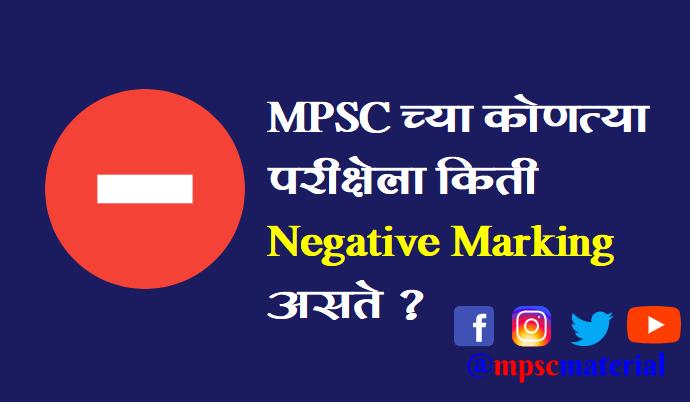 MPSC Negative Marking System