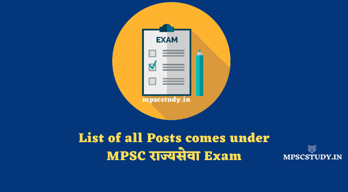 List of all Posts comes under MPSC राज्यसेवा Exam