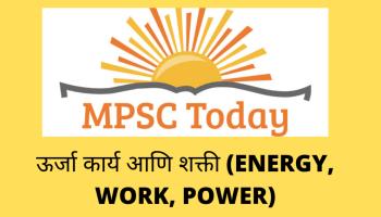 ENERGY, WORK, POWER - https://www.mpsctoday.com/