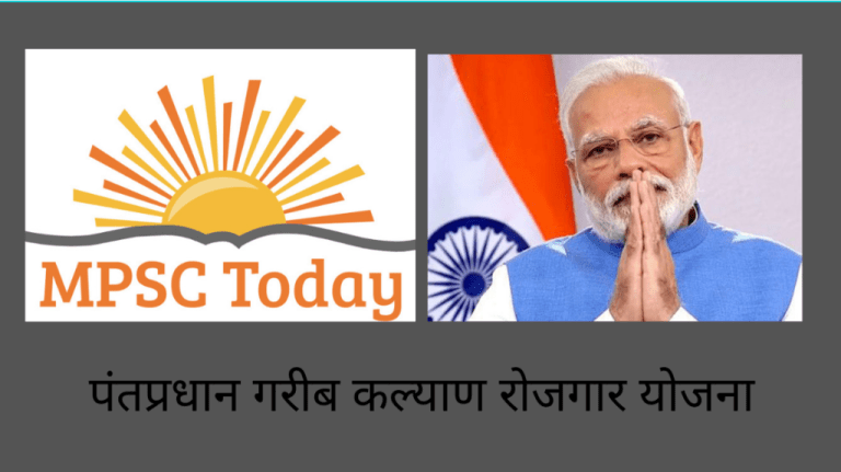 PM Garib Kalyan Rojgar Abhiyaan - https://www.mpsctoday.com/