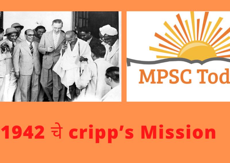 1942 चे cripp's Mission