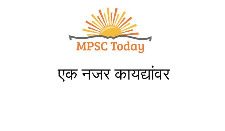 एक नजर कायद्यांवर - MPSCToday