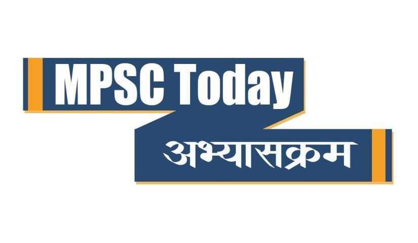 MPSC Abhyaskram