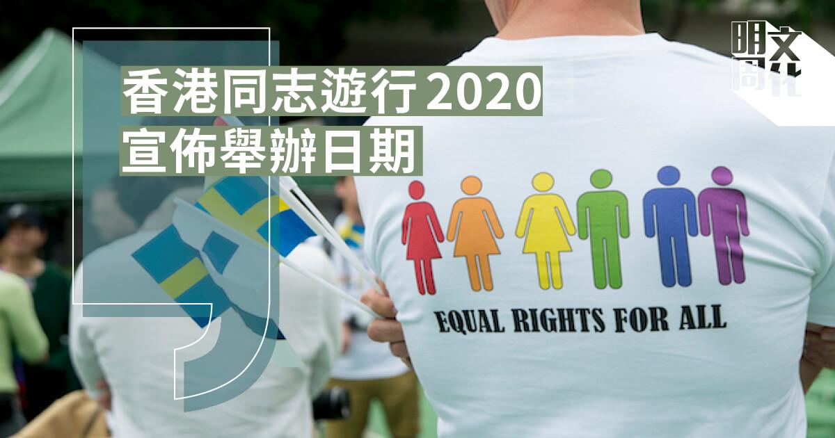 香港同志遊行2020宣佈舉辦日期 多個區議會成為支持機構 -社會- 明周文化