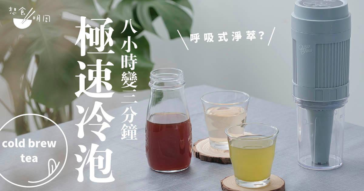 送禮提案:最強冷泡茶機!濃縮時間 三分鐘即可沖好一杯治癒冷泡茶? -飲食- 明周文化