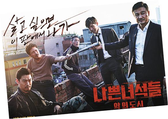 【韓劇推介】《暴瘋刑警2:黑色戰爭》壞蛋伸張正義 - 韓劇推介 - 明周娛樂