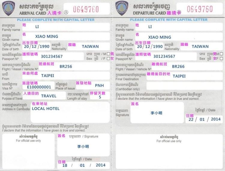 柬埔寨出入境卡
