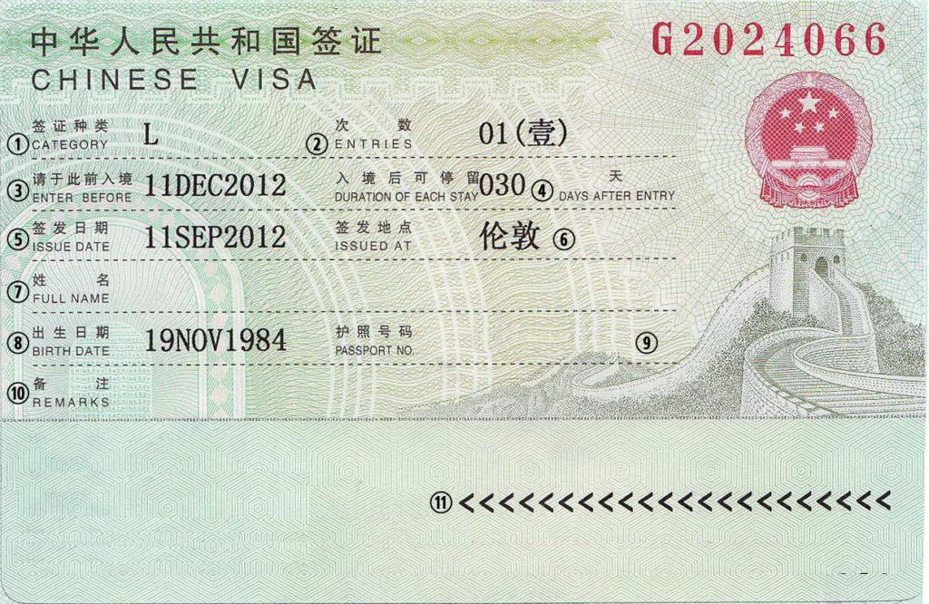Example Chinese Visa