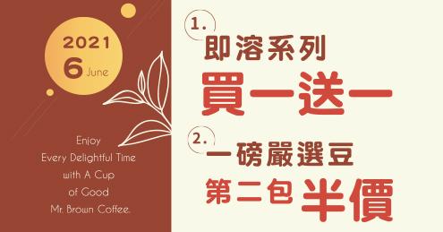 伯朗咖啡》防疫大作戰-週邊商品優惠:即溶系列買一送一、嚴選咖啡豆第二包半價【2021/6/30 止】