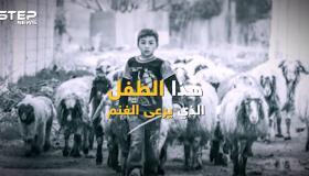 راعٍ مغربي تحول لملياردير بفضل ذئب جائع