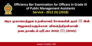 Efficiency Bar Examination for Officers in Grade III of Public Management Assistants