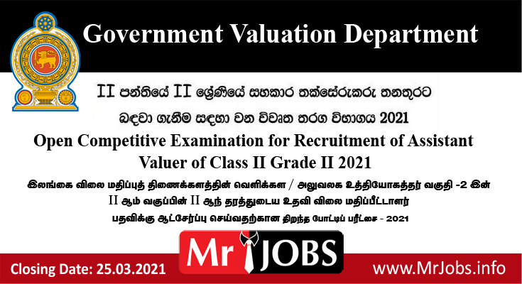 Open Competitive Examination for Recruitment of Assistant Valuer of Class II Grade II 2021 Vacancy 2021