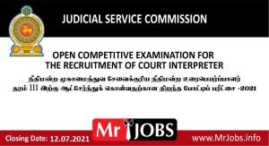 Judicial Service Commission Vacancies