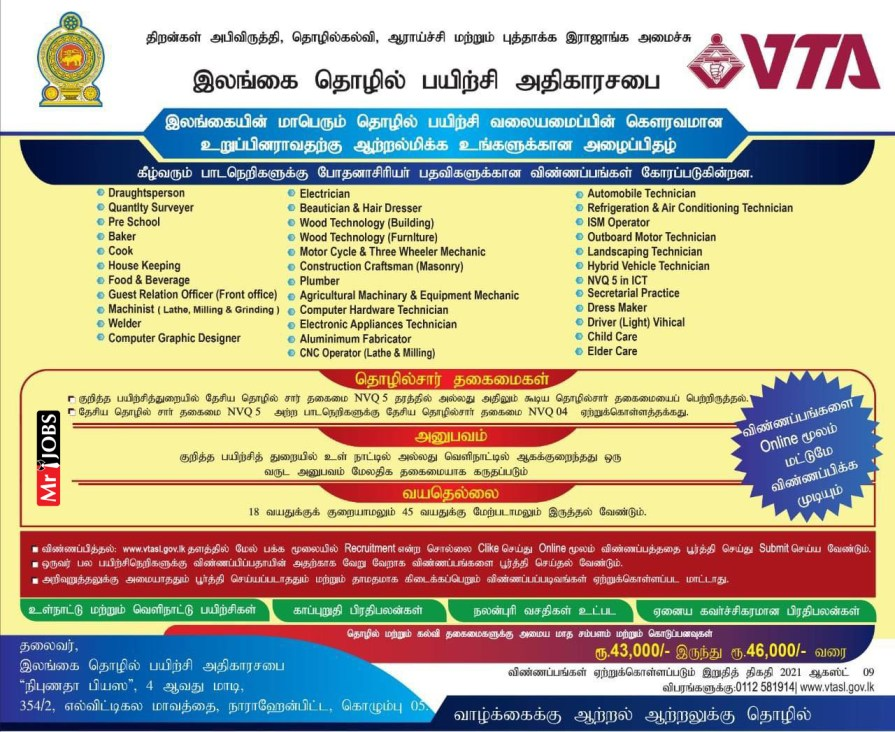 Vocational Training Authority instructor Vacancies (VTA) - 2021.jpg