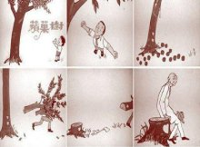 giving_tree_story